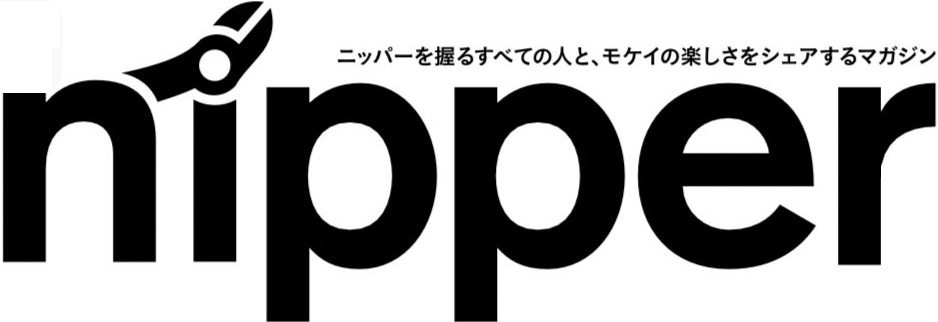 nipper ニッパーを握るすべての人と、モケイの楽しさをシェアするサイト