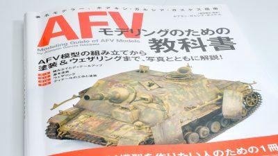 海外モデラーの戦車模型技法てんこ盛り!!AFVモデリングのための教科書
