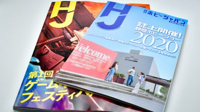 コンペ&誌上静岡ホビーショーでわっくわく。月刊ホビージャパン2020年7月号