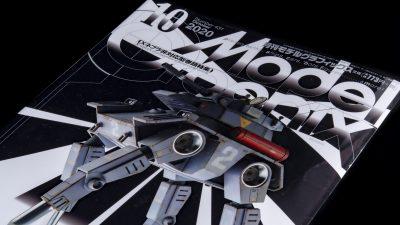 多脚戦車だけのダグラム特集!月刊モデルグラフィックス2020年10月号。