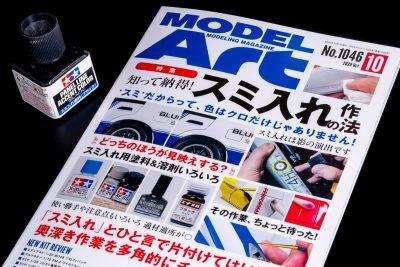 モデルアート2020年10月号で「スミ入れ完全に理解した」と言える人になる。