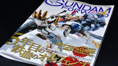 5年目を迎える「機動戦士ガンダム 鉄血のオルフェンズ」の魅力満載!!ガンダムフォワード Vol.3