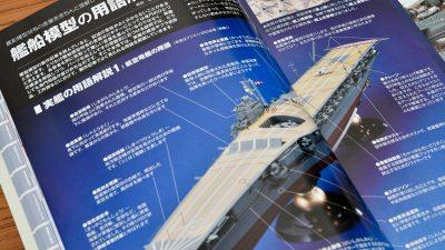 これぞ2020年の「艦船模型航海日誌」!!艦船模型製作のイメージ丸わかり。