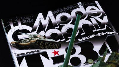 T-34祭り開催!『月刊モデルグラフィックス2020年11月号』で知る超定番戦車。