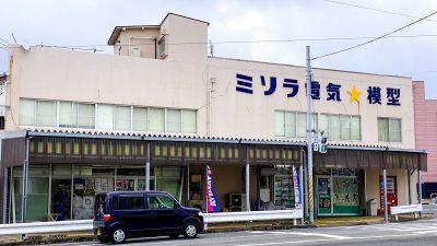 品揃え抜群!佇まい最高!関東平野最東端のプラモスポット、ミソラ電気模型の話。
