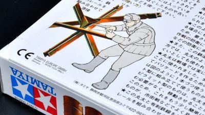 戦場のソーシャルディスタンス。タミヤ「バリケードセット」で身を守れ!!
