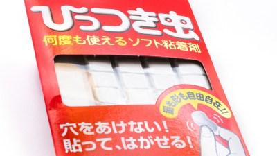 工具箱に飼って欲しい「ひっつき虫」。あなたの模型製作にピタッと寄り添います!