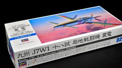 花金だ!仕事帰りに買うプラモ。零戦!とは言わせない日本機「震電」で秋の夜長を楽しもう。