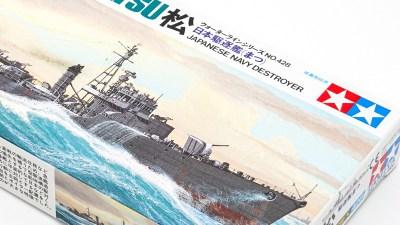 艦船模型の「松」を食す!