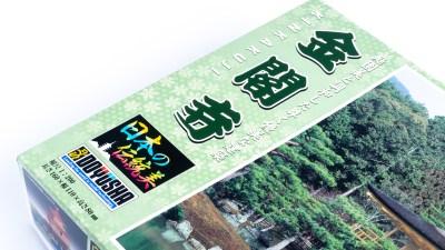 In Box Review: 童友社 1/200 日本の伝統美 金閣寺