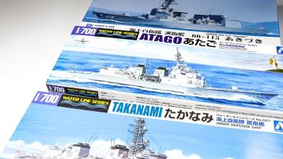 ひらがな艦船のおいしい模型。「アオシマ 海上自衛隊護衛艦 たかなみ」。