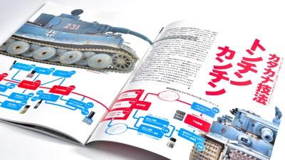 来年のあなたの戦車模型が映えまくること間違いなし!「アーマーモデリング」最新号でモヤモヤ脱却!!!