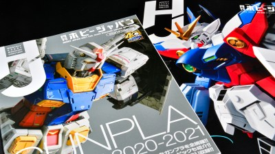 HJ2020年の「ガンダム納め」!!月刊ホビージャパン2021年2月号。