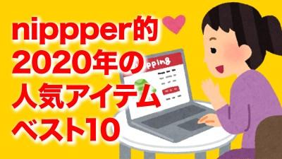 nippper.comで紹介したらめちゃくちゃ売れたアイテムのランキング上位10個を公開します。