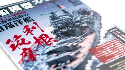 『艦船模型スペシャル』最新号で利根と筑摩のスマートさを再認識!