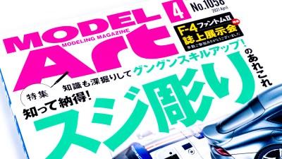 プラモの表面に走るスジ!彫る&埋めるのすべてをまとめたモデルアート最新号。