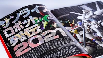 サンライズメカ14体のカーニバル!! 「月刊ホビージャパン2021年5月号」