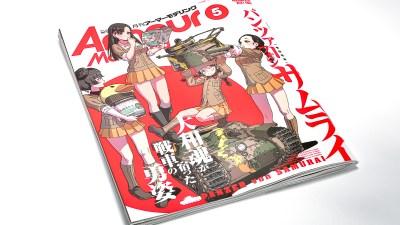 日本戦車のかっこよさ全部盛りの「アーマーモデリング」最新号で今日から俺たちがサムライだ!!!