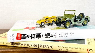 タミヤの軍用車両と二人三脚でMy RoomのMy Bestを描き出す。