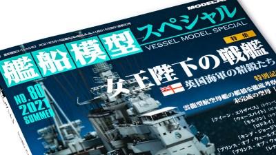 女王陛下に忠誠を誓っちゃう!英国戦艦のプラモが絶対に欲しくなる艦船模型スペシャル最新号。