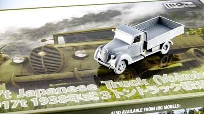 フォードのトラックなのに日本製!?/プラモで知るその面構えに武士道を見た!