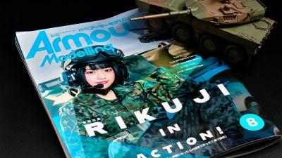 「戦う陸自!?」ファイティングポーズの陸自車両が押し寄せるアーマーモデリング最新号!