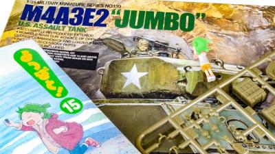 これがプラモだ/『よつばと!』15巻にでてくる戦車を探す旅