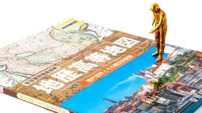 プラモデルを読むための説明書、地歴高等地図のエキサイトメント。