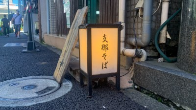 つけ麺は情景だ。日本橋「なな蓮」で支那そばを食う