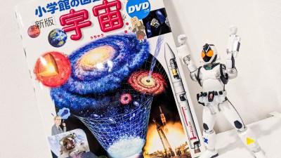 俺の家に宇宙キター!/ Figure-rise Standard 仮面ライダーフォーゼ